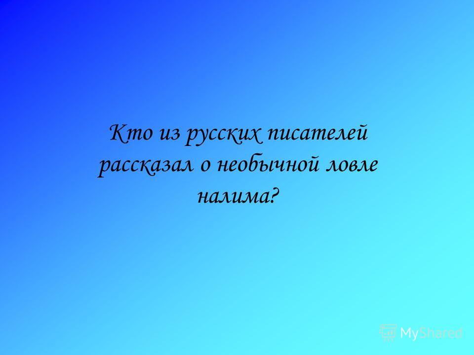 Кто из русских писателей рассказал о необычной ловле налима?