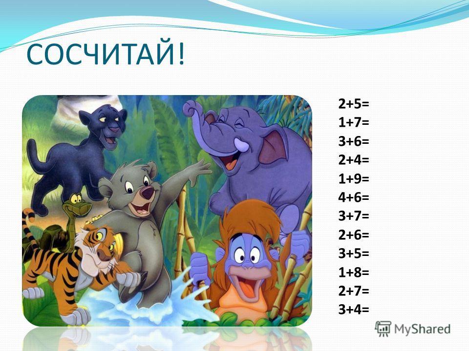 СОСЧИТАЙ! 2+5= 1+7= 3+6= 2+4= 1+9= 4+6= 3+7= 2+6= 3+5= 1+8= 2+7= 3+4=