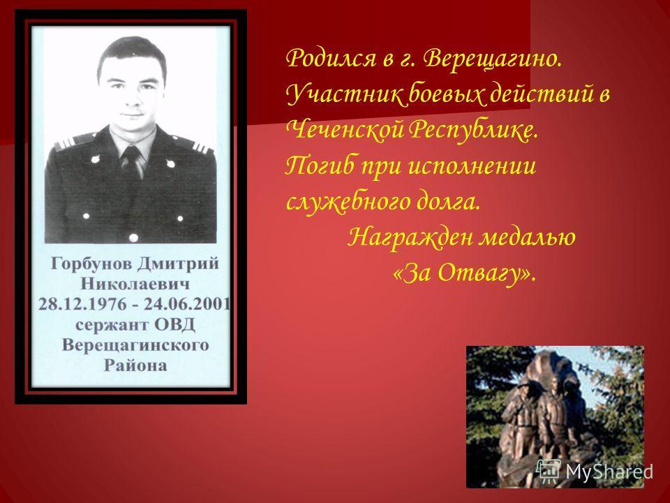 Родился в г. Верещагино. Участник боевых действий в Чеченской Республике. Погиб при исполнении служебного долга. Награжден медалью «За Отвагу».