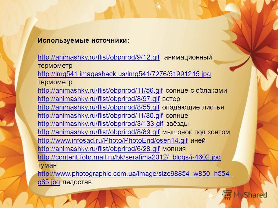 Используемые источники: http://animashky.ru/flist/obprirod/9/12.gifhttp://animashky.ru/flist/obprirod/9/12. gif анимационный термометр http://img541.imageshack.us/img541/7276/51991215. jpg http://img541.imageshack.us/img541/7276/51991215. jpg термоме