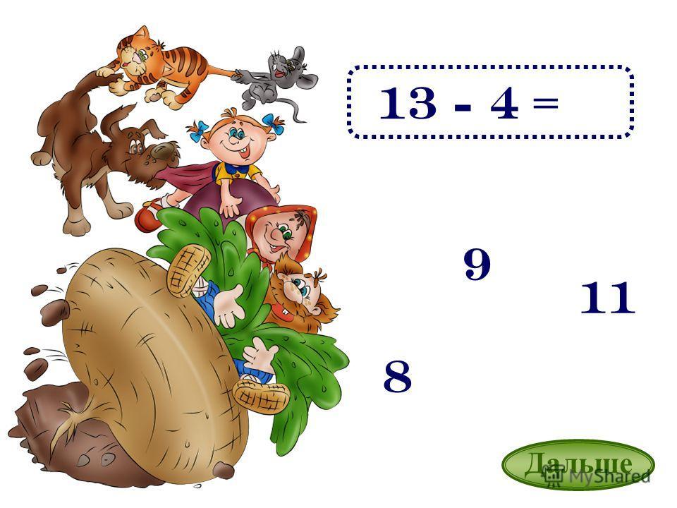 13 - 4 = 9 8 11 Дальше