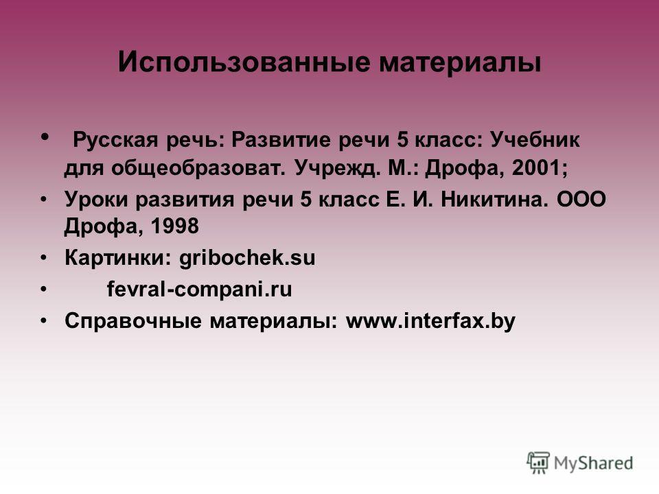 Решебник по русскому языку 5 Класс Никитина