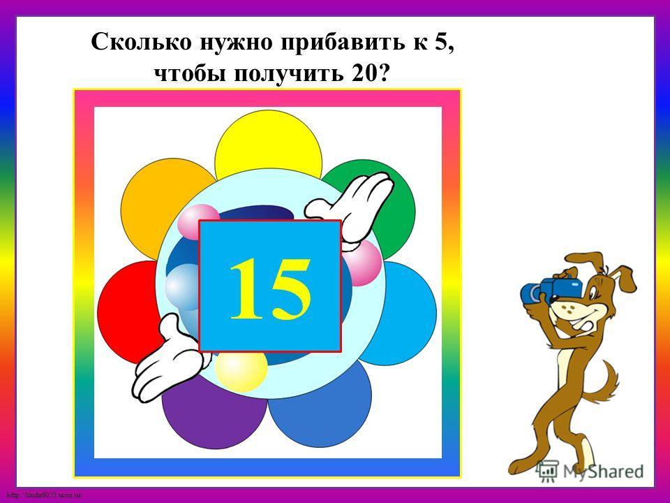 http://linda6035.ucoz.ru/ 12 15 Найди разность чисел 20 и 8.