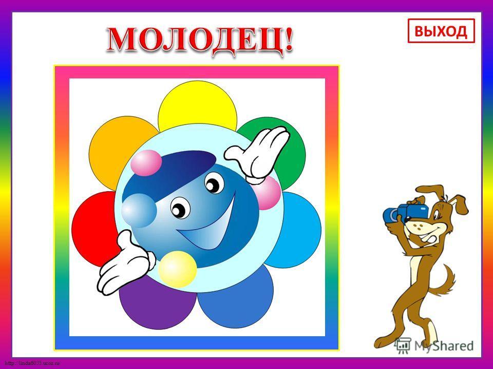 http://linda6035.ucoz.ru/ 15 Сколько нужно прибавить к 5, чтобы получить 20?