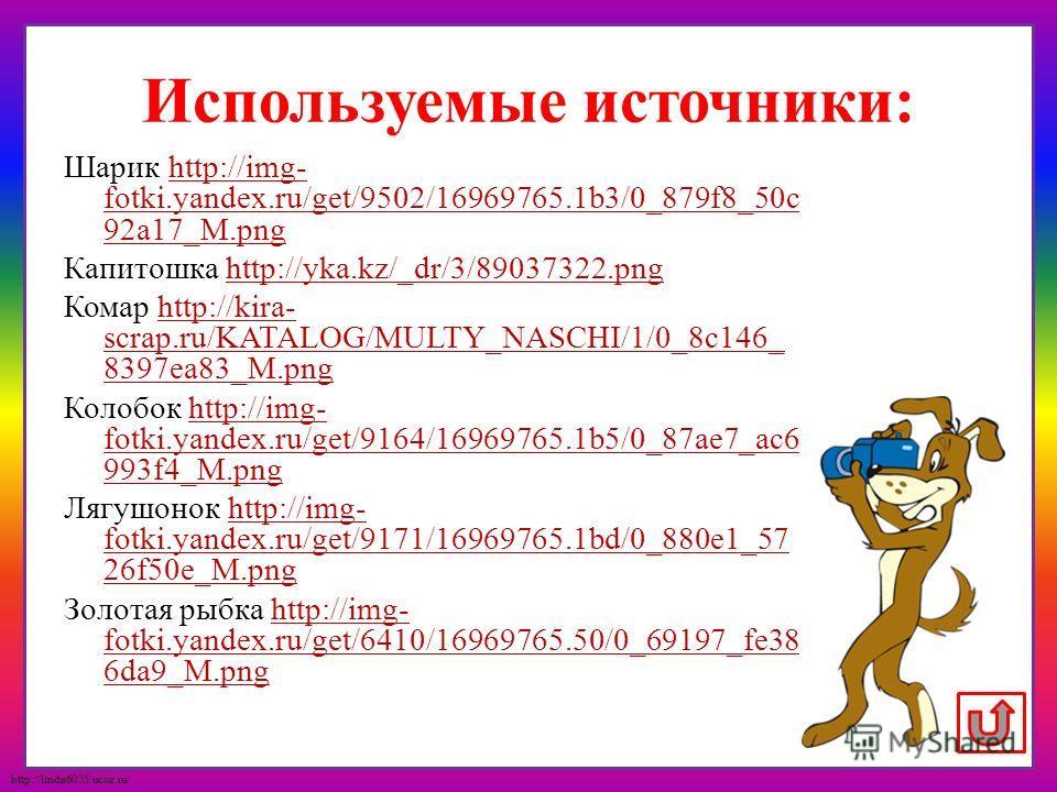 http://linda6035.ucoz.ru/ ВЫХОД