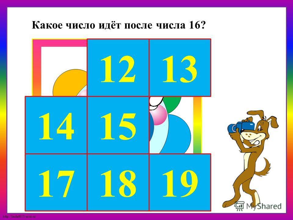 http://linda6035.ucoz.ru/ 11 14 17 1213 15 1819 Какое число стоит между числами 10 и 12?