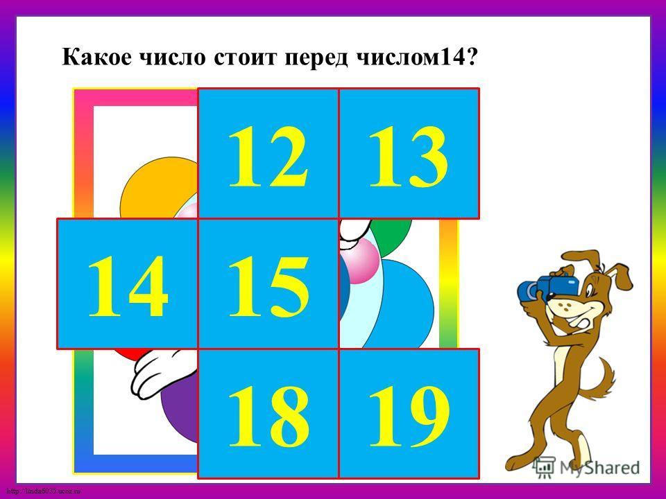 http://linda6035.ucoz.ru/ 14 17 1213 15 1819 Какое число идёт после числа 16?