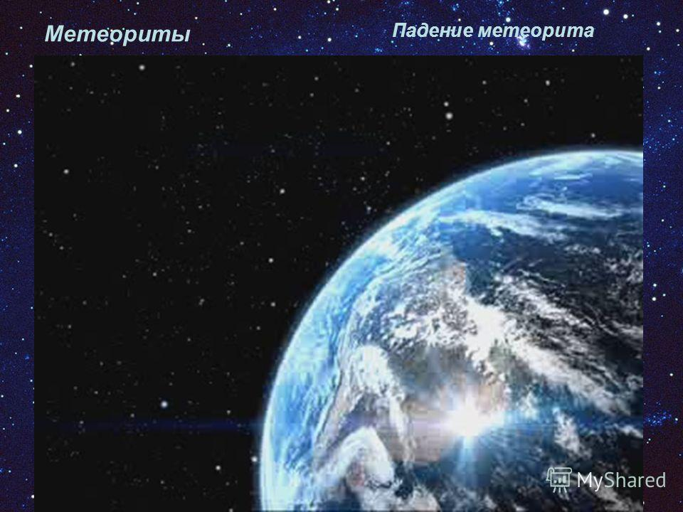 Метеориты Падение метеорита