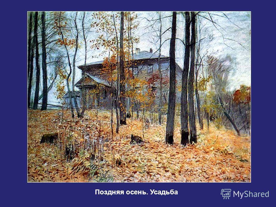 Поздняя осень. Усадьба