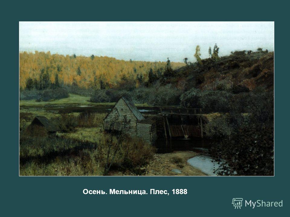 Осень. Мельница. Плес, 1888