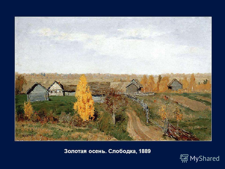 Золотая осень. Слободка, 1889