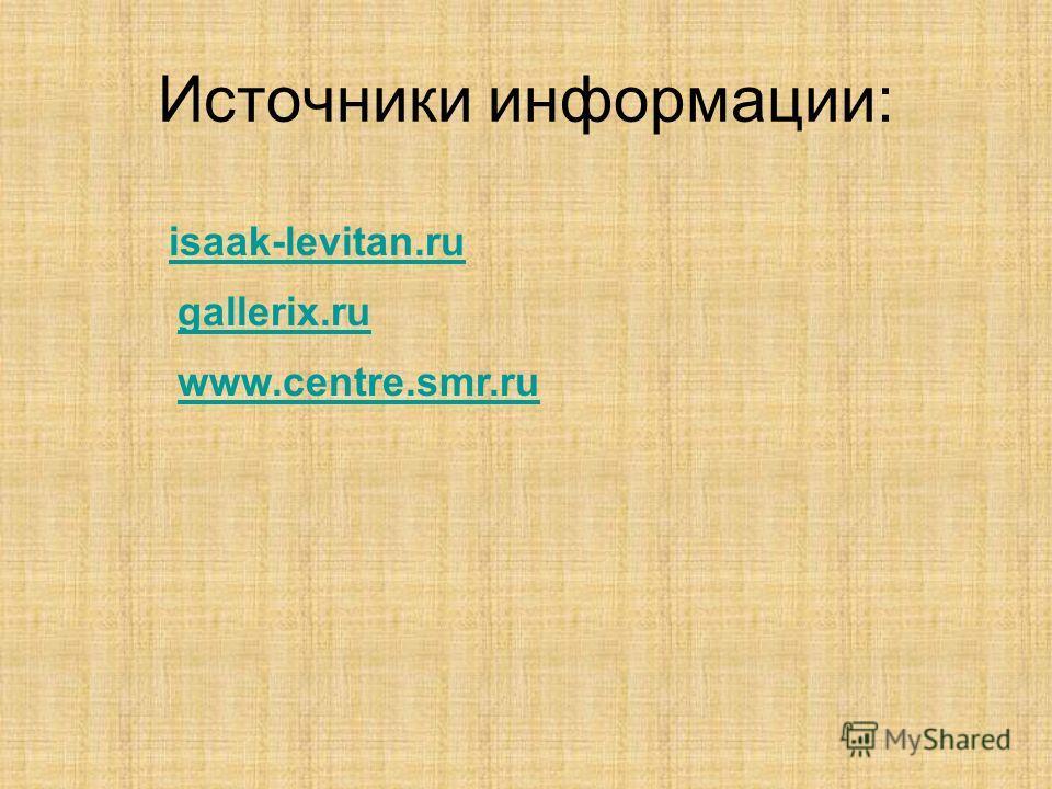 isaak-levitan.ru Источники информации: gallerix.ru www.centre.smr.ru
