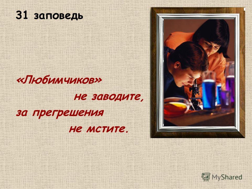 31 заповедь «Любимчиков» не заводите, за прегрешения не мстите.