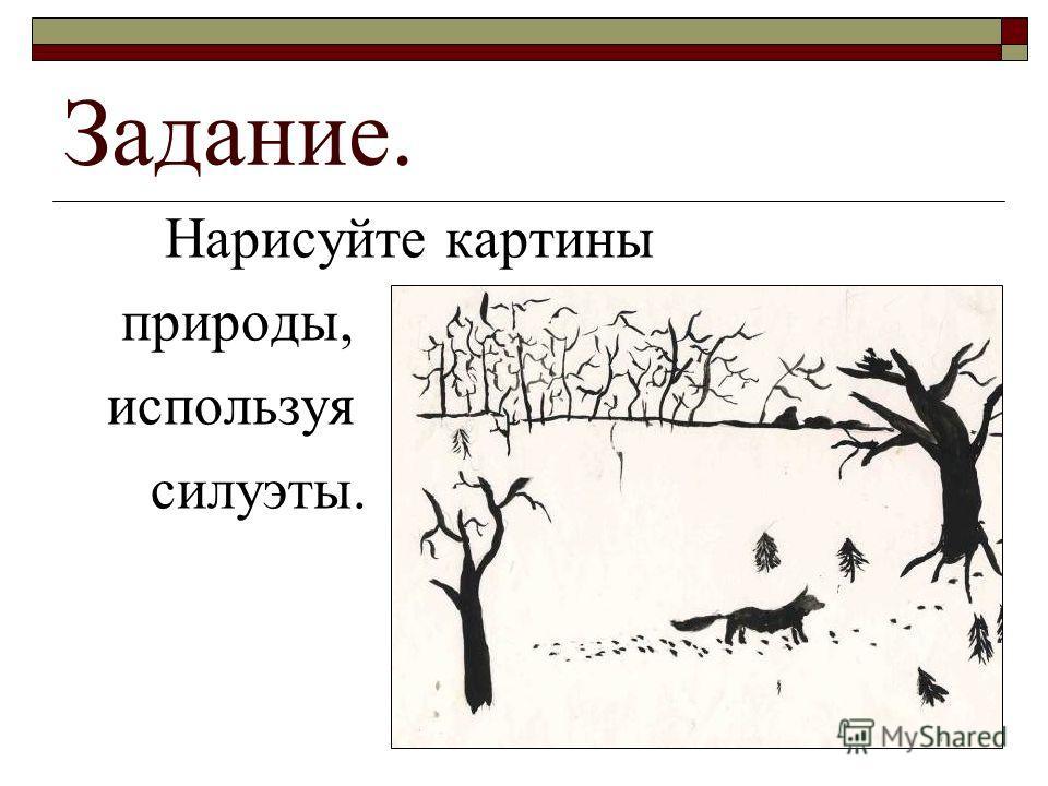 Задание. Нарисуйте картины природы, используя силуэты.