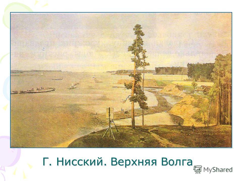 Г. Нисский. Верхняя Волга