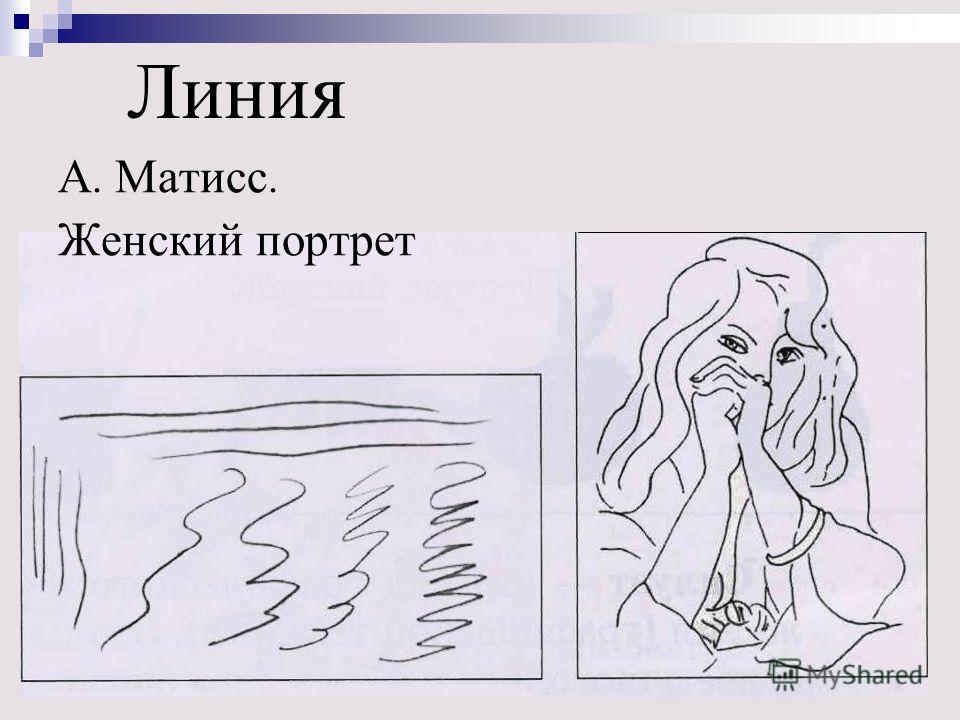 Линия А. Матисс. Женский портрет