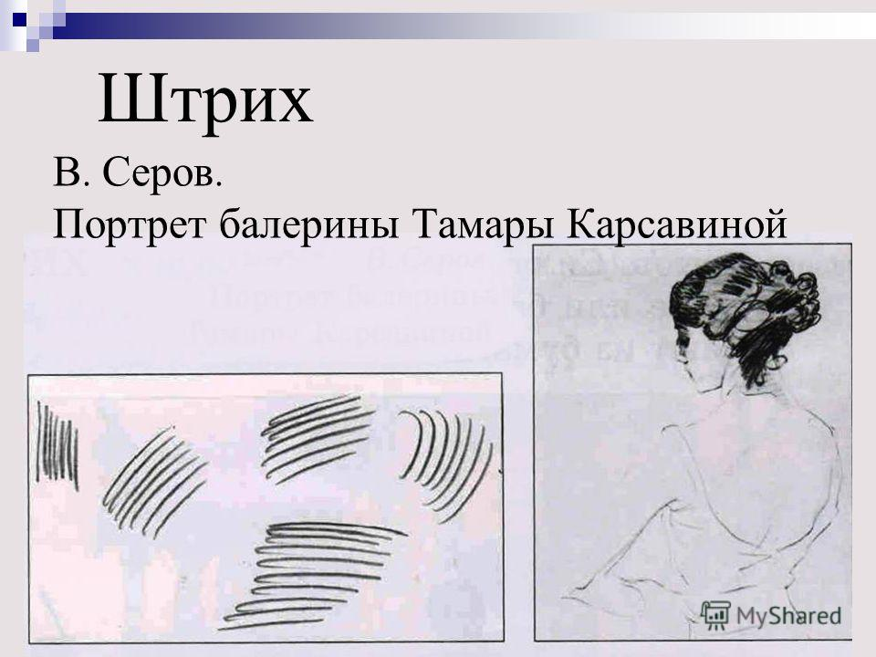Штрих В. Серов. Портрет балерины Тамары Карсавиной