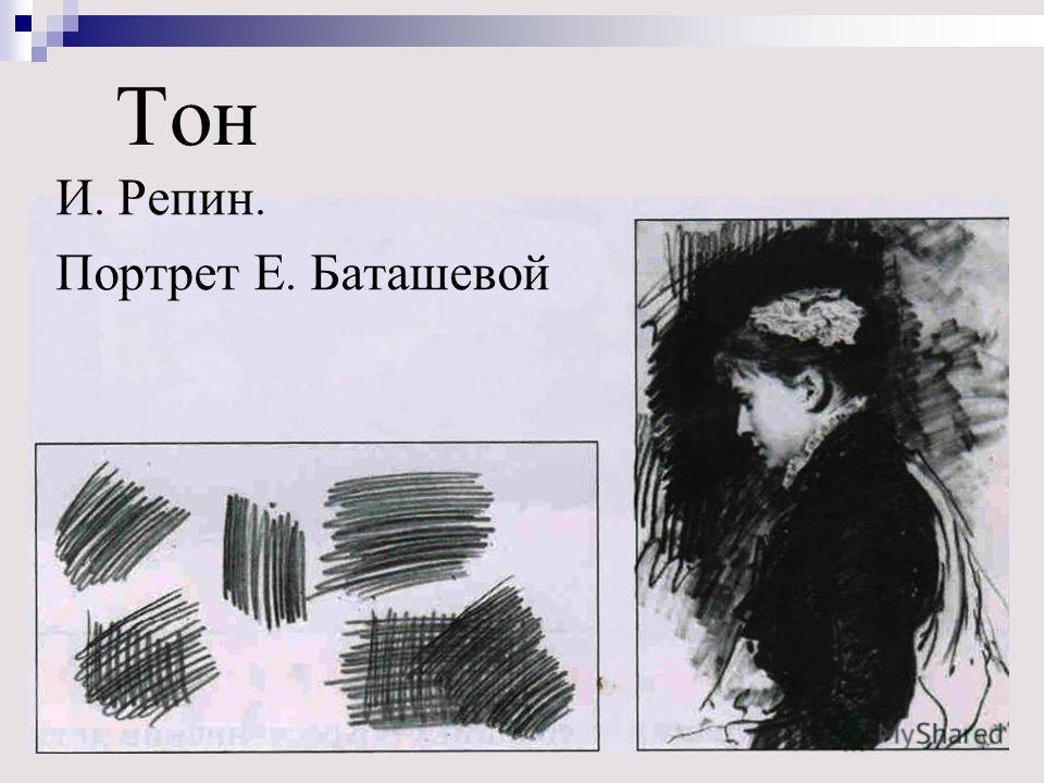 Тон И. Репин. Портрет Е. Баташевой