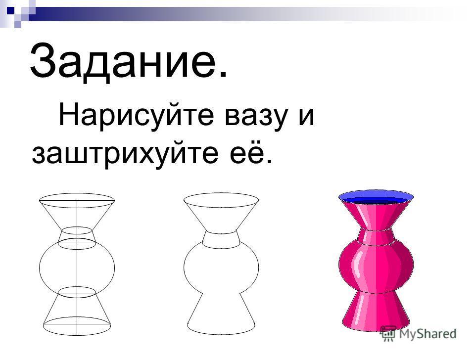 Задание. Нарисуйте вазу и заштрихуйте её.