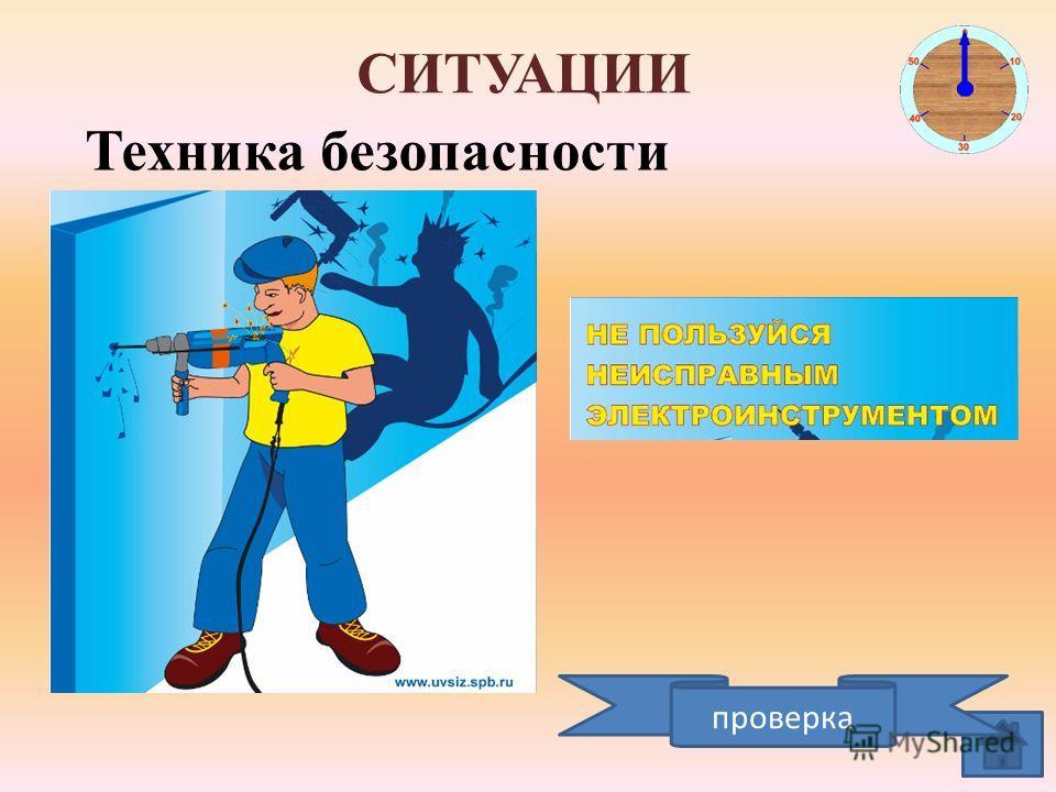 СИТУАЦИИ Техника безопасности проверка