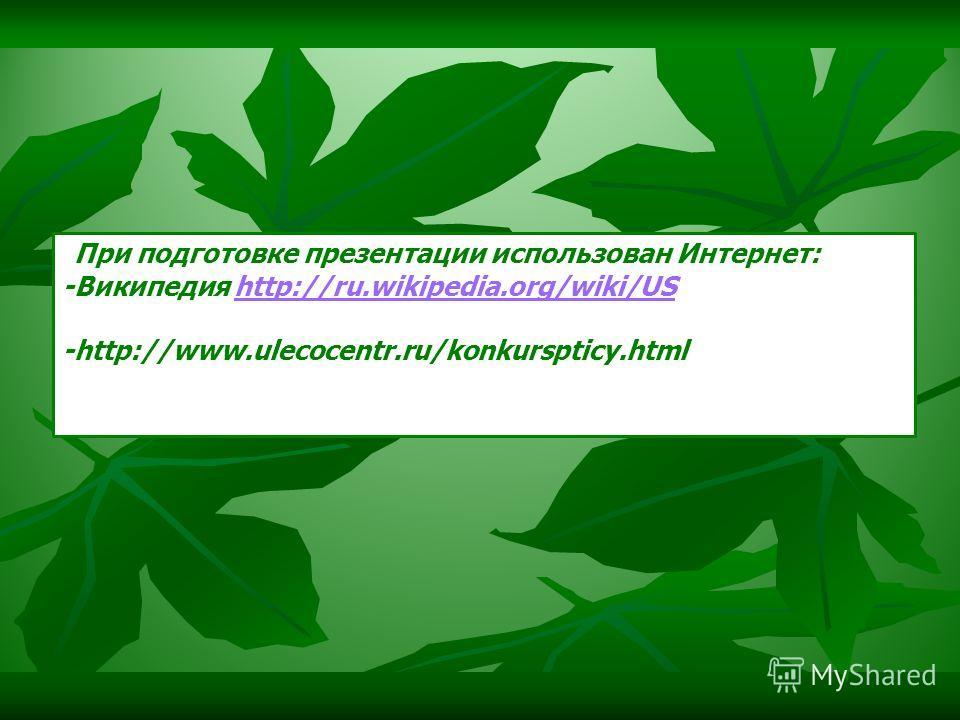 При подготовке презентации использован Интернет: -Википедия http://ru.wikipedia.org/wiki/UShttp://ru.wikipedia.org/wiki/US -http://www.ulecocentr.ru/konkurspticy.html