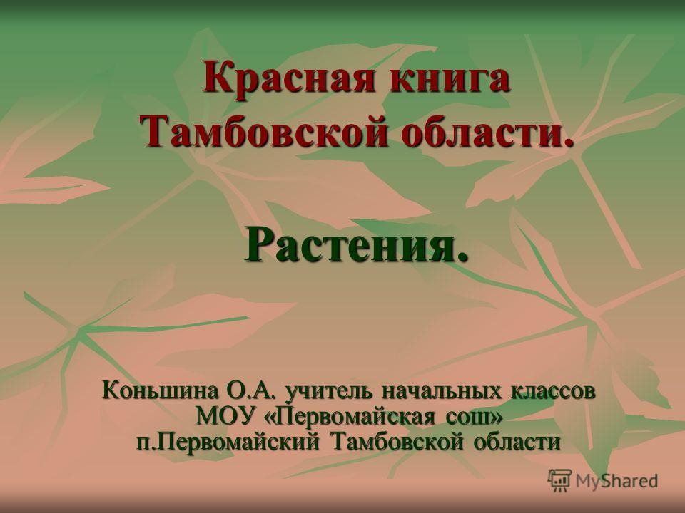 Красная книга тамбовской области скачать