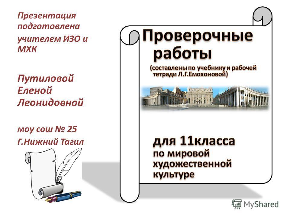Презентация По Мхк 10 Класс Эпоха Возрождения