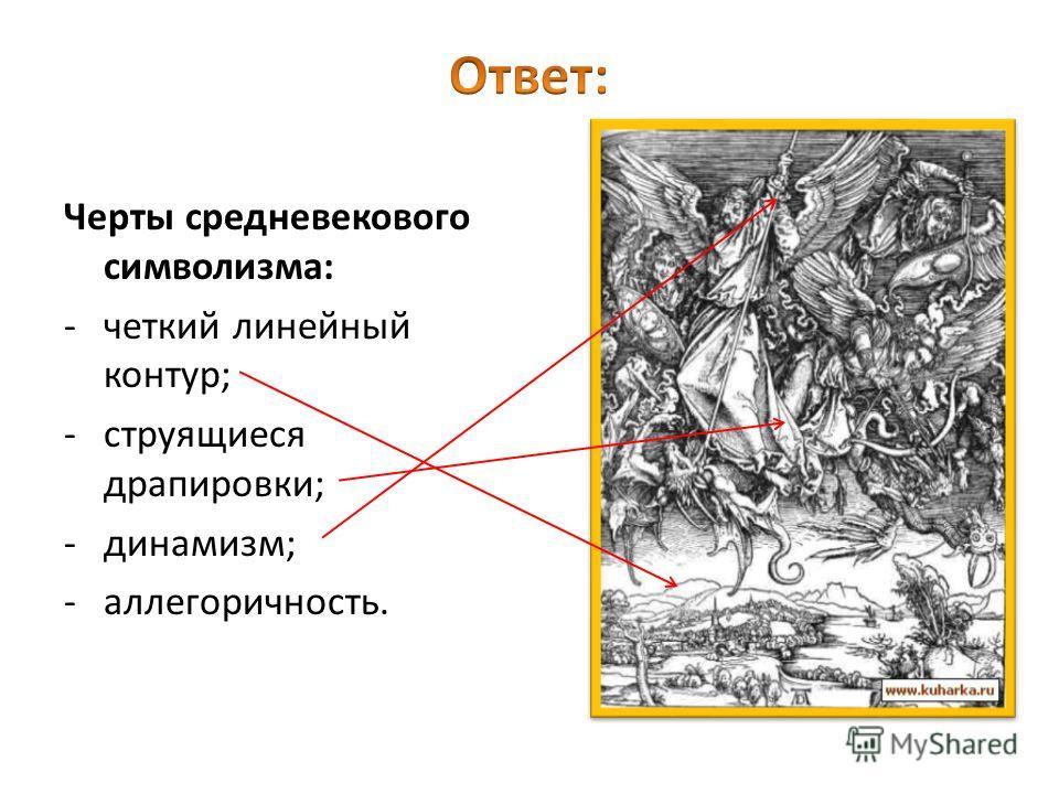Черты средневекового символизма: -четкий линейный контур; -струящиеся драпировки; -динамизм; -аллегоричность.