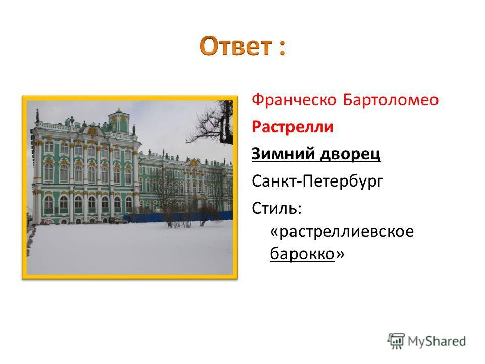 Франческо Бартоломео Растрелли Зимний дворец Санкт-Петербург Стиль: «растреллиевское барокко»