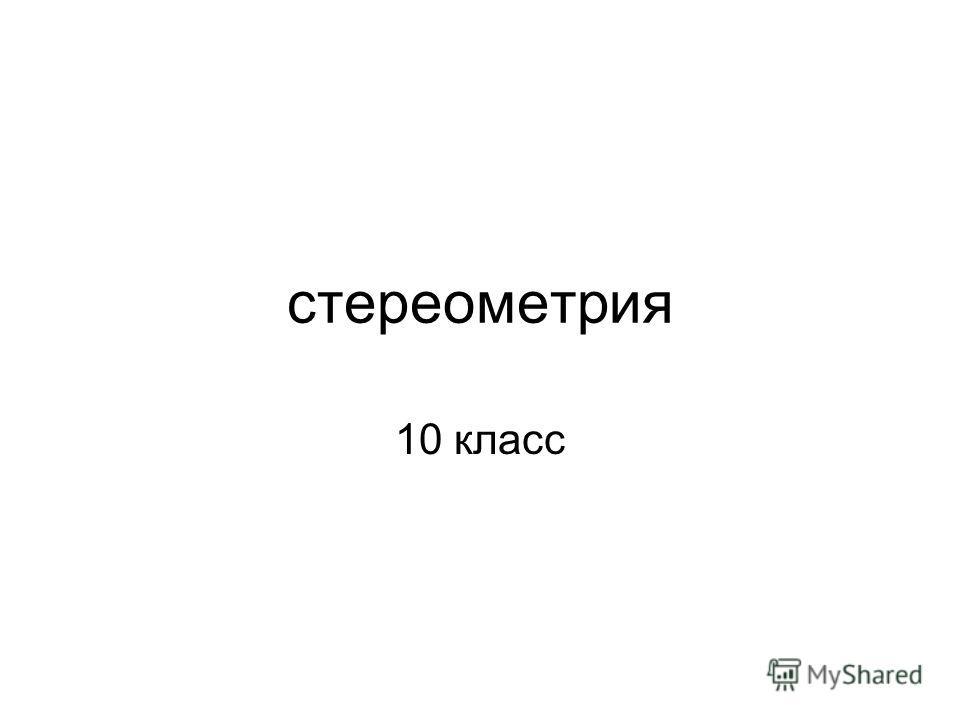 стереометрия 10 класс