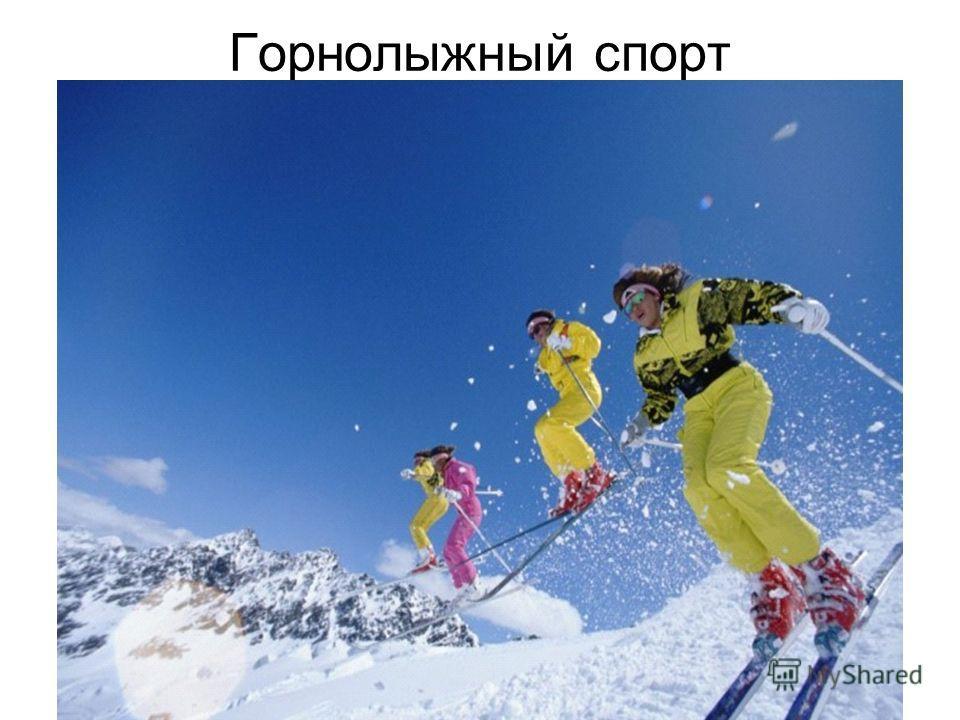 Горнолыжный спорт