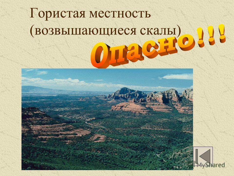 Гористая местность (возвышающиеся скалы)