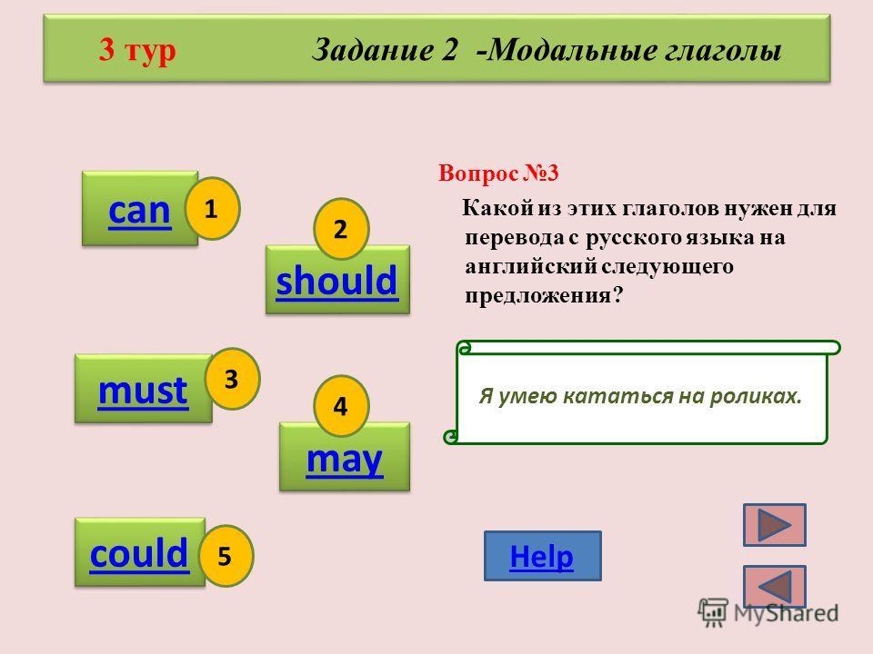 Вопрос 2 Какой из этих глаголов нужен для перевода с русского языка на английский следующего предложения? 3 тур Задание 2 -Модальные глаголы can should must may could 1 2 3 4 5 Help Возможно, завтра будет дождь.