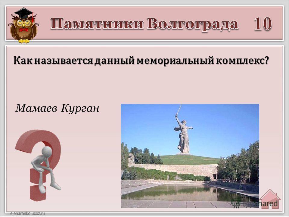 Мамаев Курган Как называется данный мемориальный комплекс?