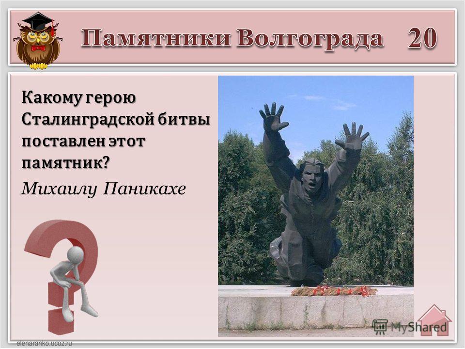 Михаилу Паникахе Какому герою Сталинградской битвы поставлен этот памятник?
