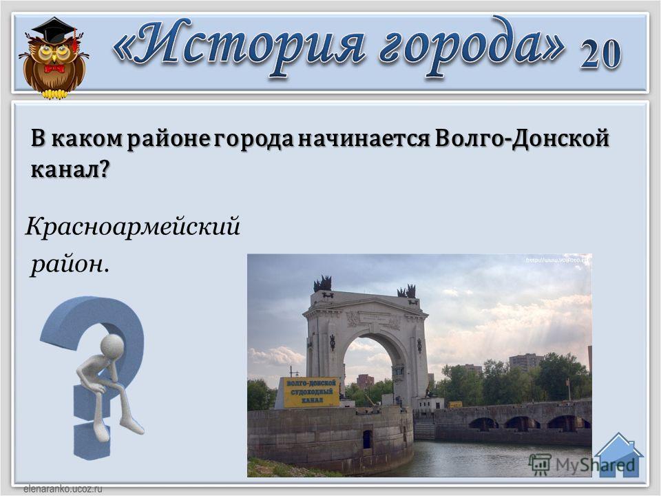 Красноармейский район. В каком районе города начинается Волго-Донской канал?