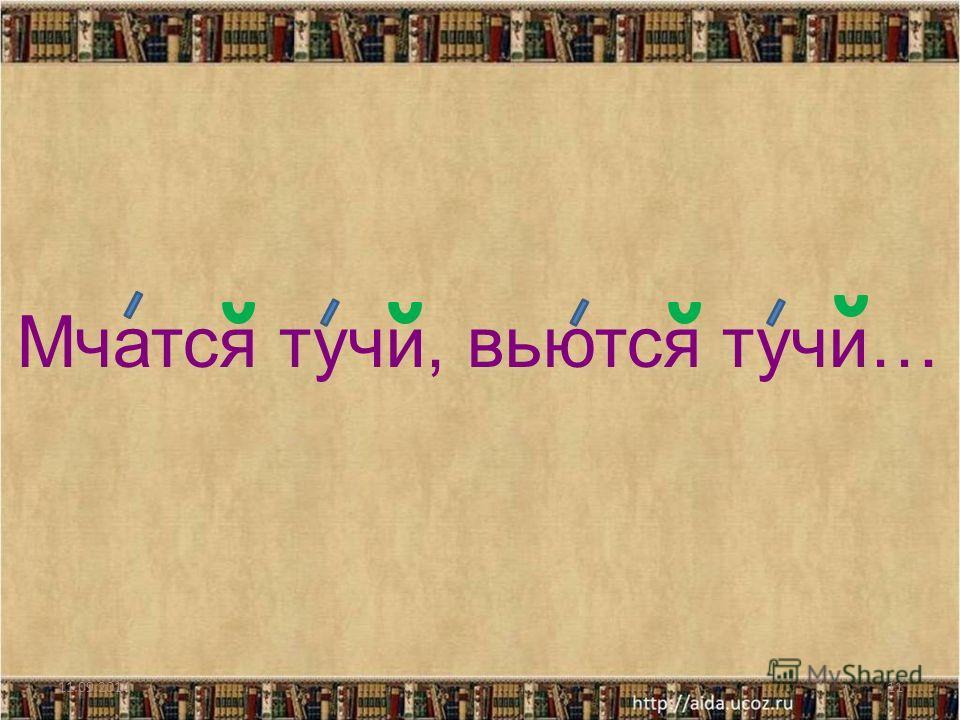 11.09.201411 Мчатся тучи, вьются тучи…