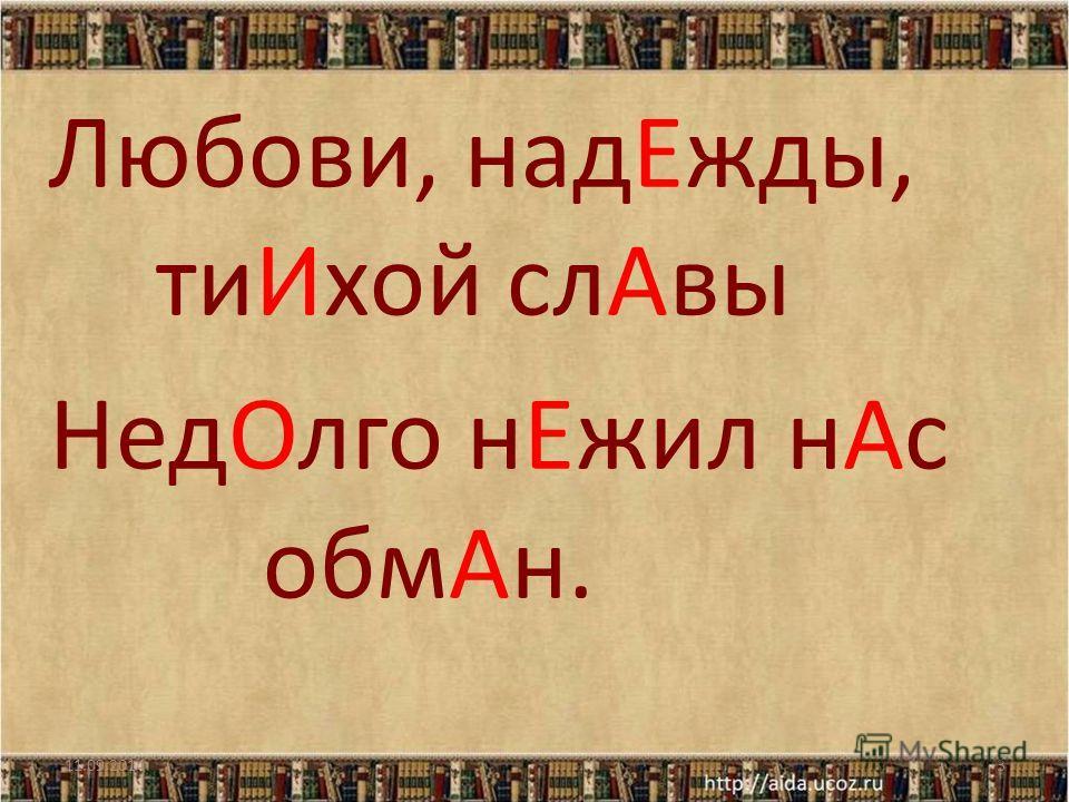 3 Любови, над Ежды, ти Ихой сл Авы Нед Олго н Ежил н Ас обм Ан.
