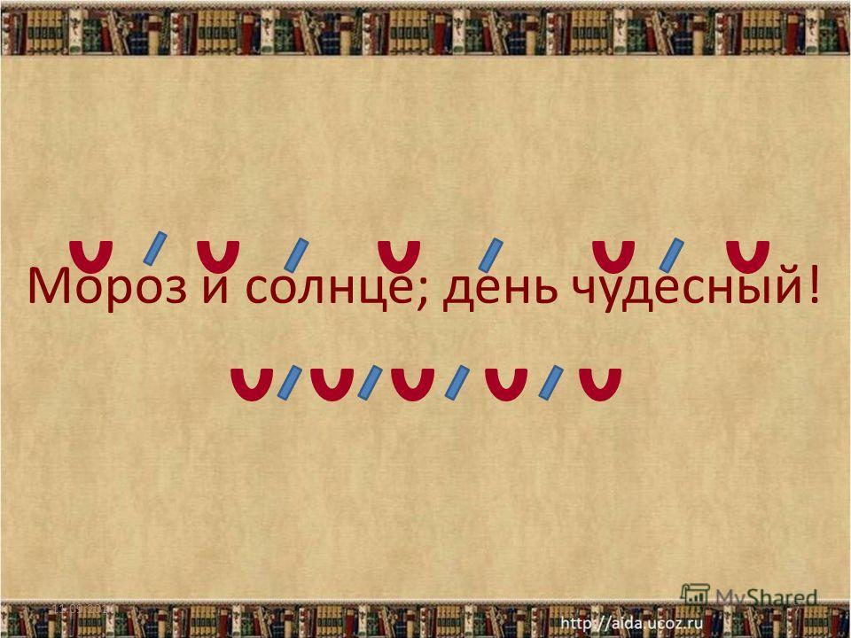 11.09.20147 Мороз и солнце; день чудесный!