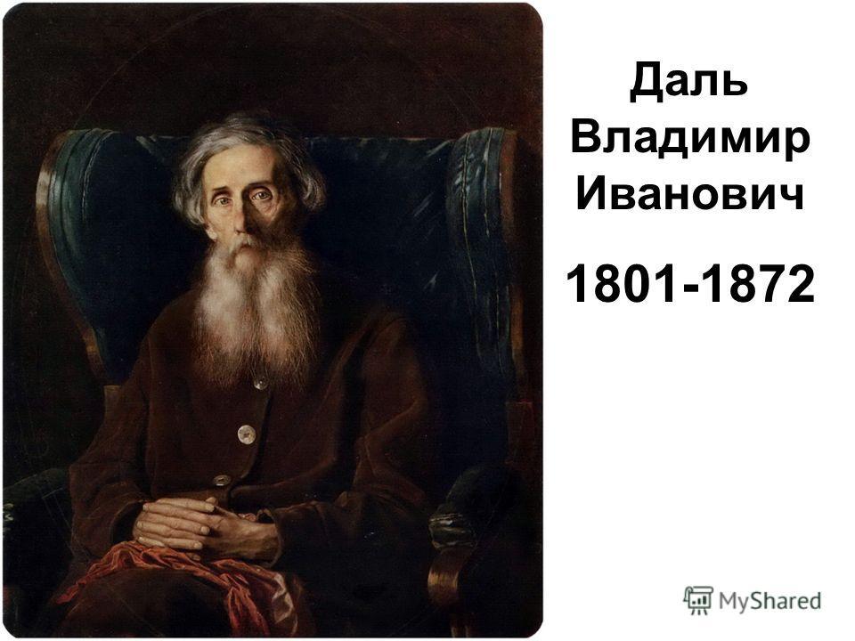 Даль Владимир Иванович 1801-1872