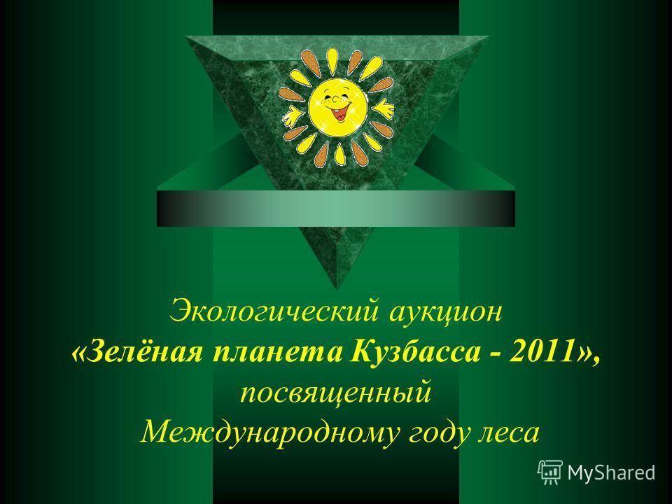 Экологический аукцион «Зелёная планета Кузбасса - 2011», посвященный Международному году леса