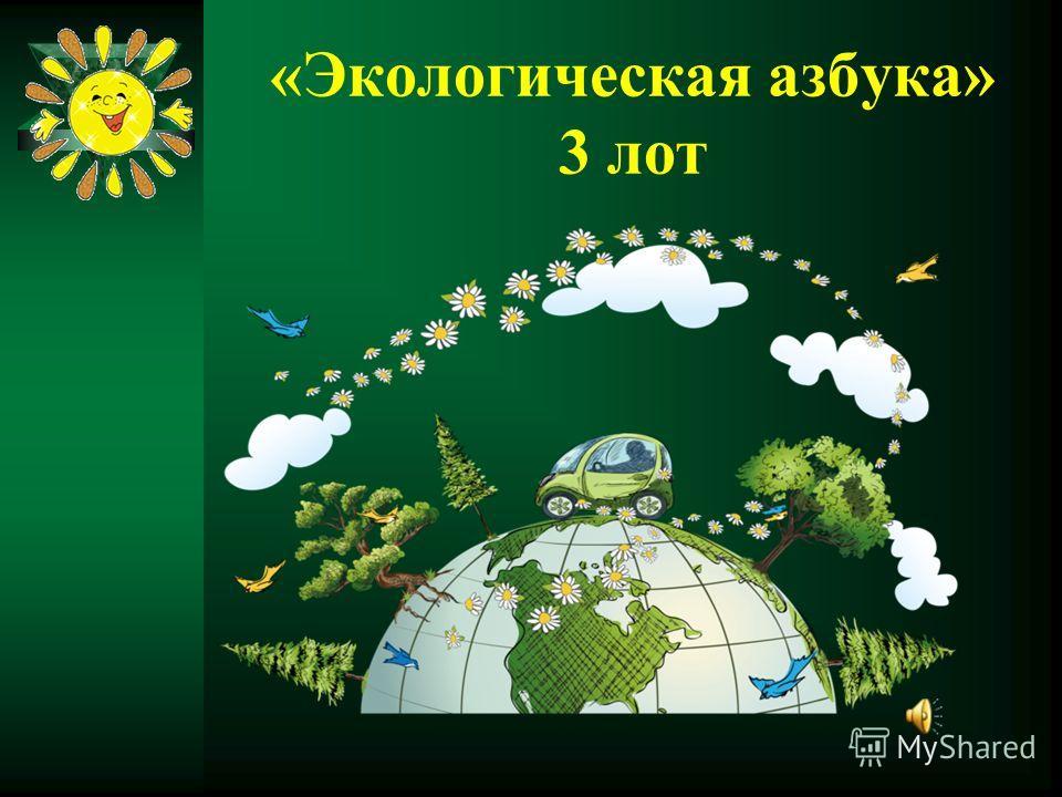 «Экологическая азбука» 3 лот
