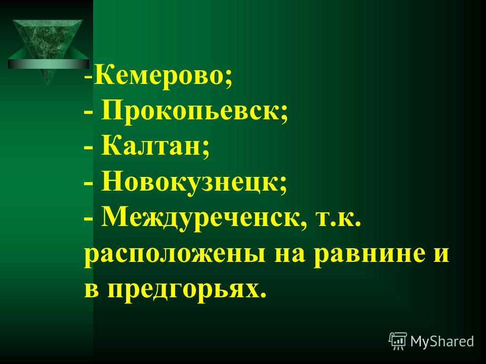 -Кемерово; - Прокопьевск; - Калтан; - Новокузнецк; - Междуреченск, т.к. расположены на равнине и в предгорьях.