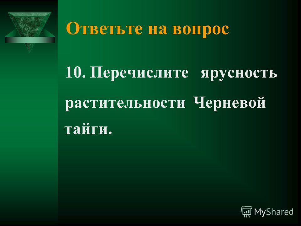 Ответьте на вопрос 10. Перечислите ярусность растительности Черневой тайги.