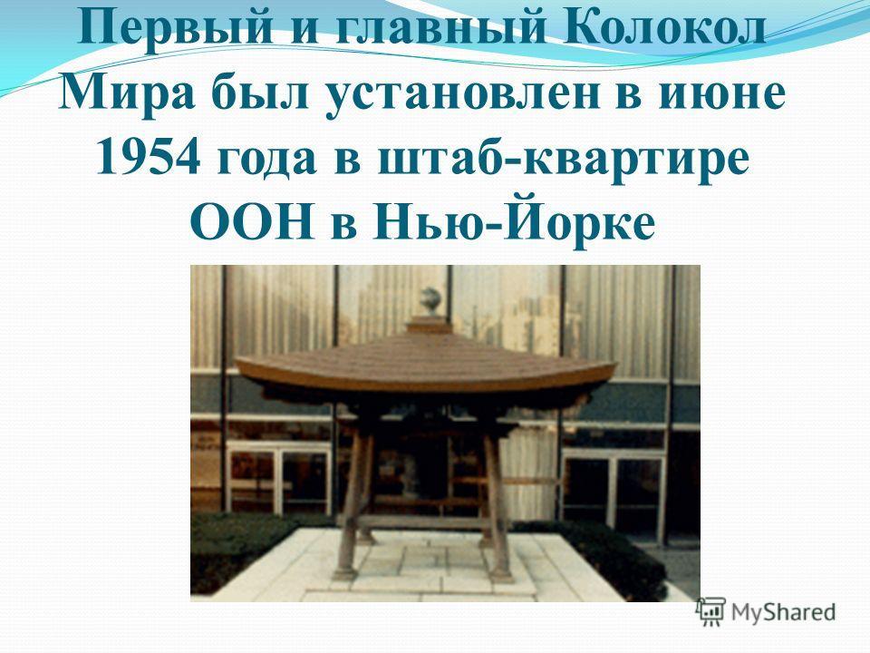 Первый и главный Колокол Мира был установлен в июне 1954 года в штаб-квартире ООН в Нью-Йорке