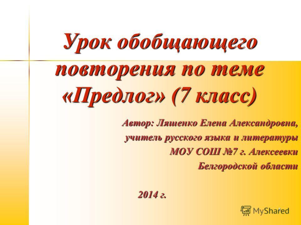 Русский язык 7 класс-презинтация