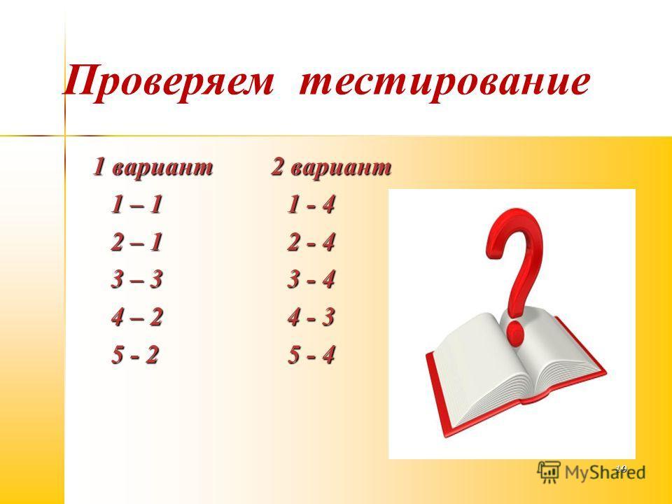 1 вариант 2 вариант 1 вариант 2 вариант 1 – 1 1 - 4 2 – 12 - 4 3 – 33 - 4 4 – 24 - 3 5 - 25 - 4 10 Проверяем тестирование