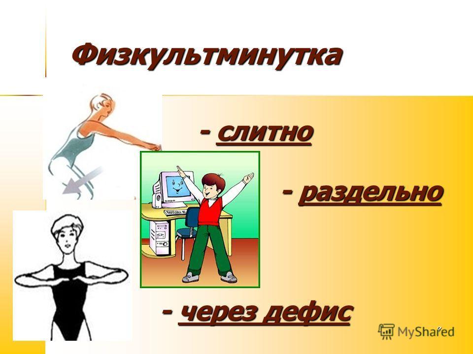 Физкультминутка Физкультминутка - слитно - раздельно - через дефис 7