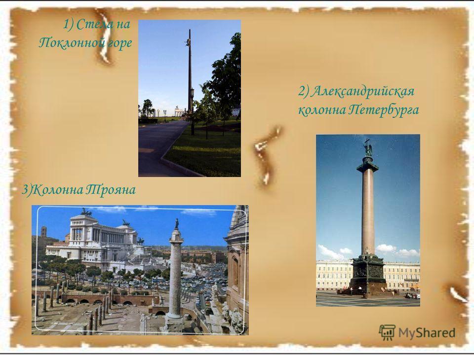 1) Стела на Поклонной горе 2) Александрийская колонна Петербурга 3)Колонна Трояна