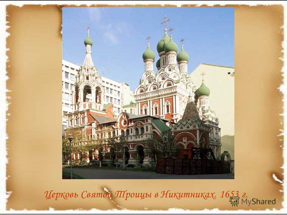 Церковь Святой Троицы в Никитниках. 1653 г.